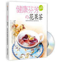 健康芬芳花果茶,阿朵著,成都时代出版社,9787807058069