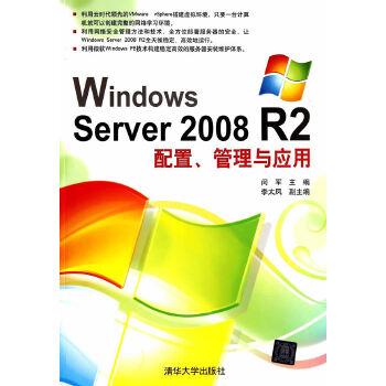 2008-R2配置、管理与应用(pdf+txt+epub+azw3+mobi电子书在线阅读下载)