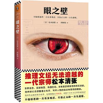 眼之壁(pdf+txt+epub+azw3+mobi电子书在线阅读下载)