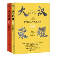 大汉荣耀(套装共2册)媲美《明朝那些事儿》《大秦帝国》!以故事写人物,以人物写历史,以历史写人性!一本书读懂400年巍