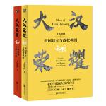 大汉荣耀(套装共2册)媲美《明朝那些事儿》《大秦帝国》!以故事写人物,以人物写历史,以历史写人性!一本书读懂400年巍巍大汉兴亡史。