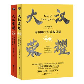 大汉荣耀(套装共2册)(pdf+txt+epub+azw3+mobi电子书在线阅读下载)