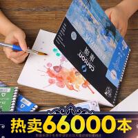 康颂canson巴比松水彩本200g/300g画画本16k/8k手绘写生水彩纸水溶彩铅本绘画速写本随身旅行