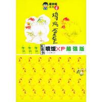 【正版二手书9成新左右】鸡鸡歪歪无厘关喷饭XP版 小鼓槌 陕西师范大学出版社