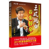 【二手书8成新】王凤岐的养生餐桌 王凤岐 化学工业出版社