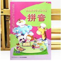 正版学前班学会学习课程拼音下册长江少年儿童出版社幼儿园拼音教
