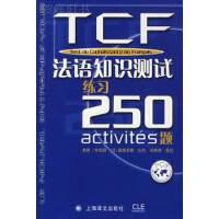 【二手旧书9成新】TCF:法语知识测试练习250题朱佩娟,(法)比约,(法)雷
