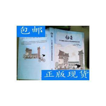 [二手旧书9成新]归来:2012暑期上海市中小学生情感体验征文集 /? 正版旧书,放心下单,无光盘及任何附书品