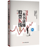 一本书读懂股票K线战法(投资增值版)