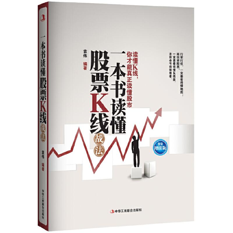 一本书读懂股票K线战法(投资增值版) (读懂K线,你才能真正读懂股市。行军打仗,一定要看得懂地图;而投资股票,一定要看得懂K线图,否则会亏得很难看!)