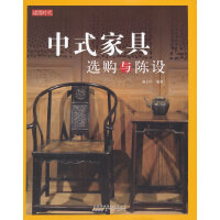 收藏图本・ 中式家具选购与陈设
