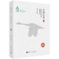 【按需印刷】-天�Z之痛:中��野生�B�行�z手�(修�版)