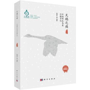 【按需印刷】-天鹅之痛:中国野生鸟类行摄手记(修订版) 按需印刷商品,发货时间20天,非质量问题不接受退换货。