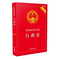 行政法 ��用版法��]�・��用版(新5版)
