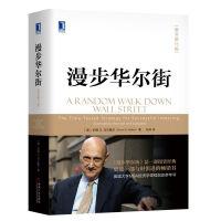 漫步华尔街 原书第11版 马尔基尔著作 投资理论 金融投资*实操技巧 经济管理投资理财实操手册 MBA投资学教材 投资