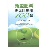 新型肥料无风险施用100条 高文胜,陈宏坤,高文胜,陈宏坤 化学工业出版社 9787122168993