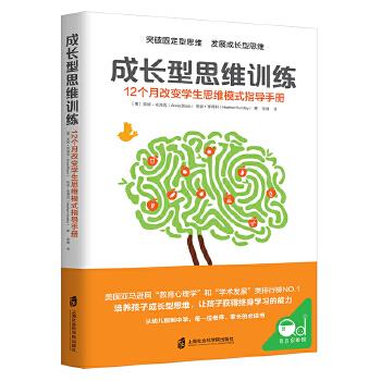 成长型思维训练(pdf+txt+epub+azw3+mobi电子书在线阅读下载)