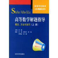 高等数学解题指导:概念、方法与技巧(上册)/高等学校数学公共课辅导系列