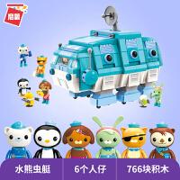 启蒙海底小纵队积木儿童拼装玩具3-6男孩子7益智力章鱼堡舰艇礼物 3715-水熊虫艇