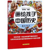 盘古开天(大字版)/画给孩子的中国历史,洋洋兔 绘,中国盲文出版社,9787500285236