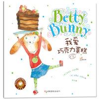贝蒂兔品格培养图画书:我爱巧克力蛋糕 迈克尔・卡普兰 江西高校出版社【新华书店 购书无忧】