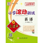 孟建平系列丛书:小学滚动测试  英语 六年级下(2020年 人教版)