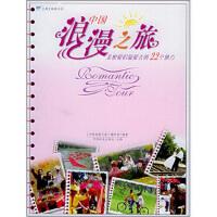 【正版二手书9成新左右】中国浪漫之旅:亲密爱侣爱去的22个地方 《中国浪漫之旅》编写组 中国林业出版社