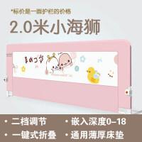 宝宝床护栏婴儿童床围栏防掉大床边挡板护拦1.5安全2米1.8通用 【组合款】单面价