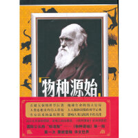 物种源始 (英)达尔文 清华大学出版社 9787302275480