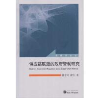 供应链联盟的政府管制研究