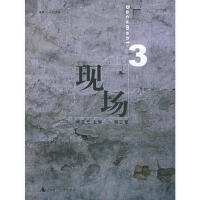 【正版二手书9成新左右】现场,第3卷 吴文光 广西师范大学出版社