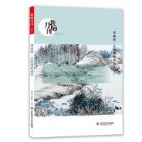 李明哲:从地理到语文教师(月刊2019年2月) 华东师范大学出版社