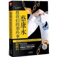 【二手书8成新】《蔡康永教那些事》读蔡康永,发掘更多的自己。 慕容莲生 时代文艺出版社