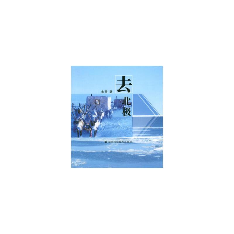 【旧书二手书9成新】去北极 金雷 9787535742438 湖南科技出版社 【保证正版,全店免运费,送运费险,绝版图书,部分书籍售价高于定价】