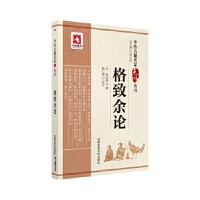 格致余论(中医古籍名家点评丛书) 施仁潮 中国医药科技出版社 9787506798471