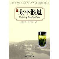 太平猴魁―项金如 著上海文化出版社