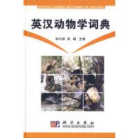 英汉动物学词典