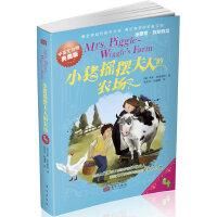 小猪摇摆夫人的农场4:中英文对照典藏版