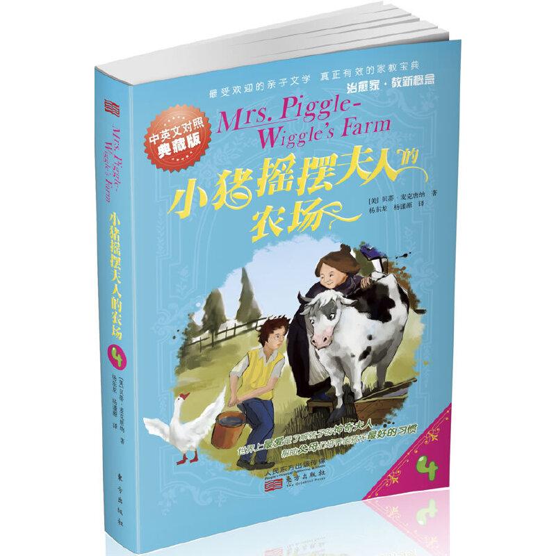 小猪摇摆夫人的农场4:中英文对照典藏版 风靡全球的50部童书之一!寓教于乐,让孩子自我完善、养成好习惯。正宗、地道的英文让孩子爱上阅读,原汁原味、不容错过!