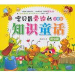 宝贝最爱读的知识童话--昆虫篇
