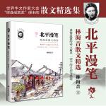 北平漫笔:林海音散文精选