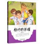 大作家小故事书系:检讨的荣耀