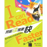 我能读得更快:高中英语计时阅读周周练(高一年级第一学期)