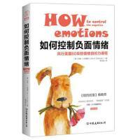 【二手书8成新】如何控制负面情绪:风行美国60年的情绪自控力课程 (美) 约翰・A.辛德勒,高书韵 中国友谊出版公司