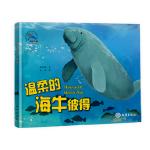 温柔的海牛彼得 糖朵朵 海洋出版社 9787521001730 新华书店 正版保障