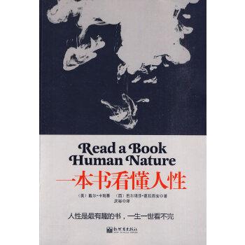 一本书看懂人性(pdf+txt+epub+azw3+mobi电子书在线阅读下载)