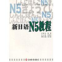新日语(N5教程)