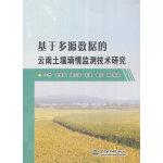 基于多源数据的云南土壤墒情监测技术研究
