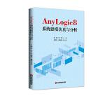 Anylogic8系统建模仿真与分析