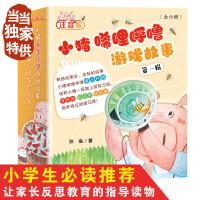 小猪唏哩呼噜(游戏故事书第一辑6册)12个暖心成长故事,24个亲子游戏,附6张故事地图!入选中国小学生基础阅读书目!